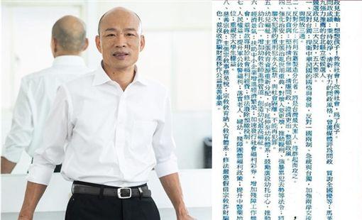 韓國瑜選總統