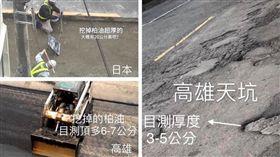 一張圖看懂日本與高雄鋪路差別 (圖/翻攝自臉書)