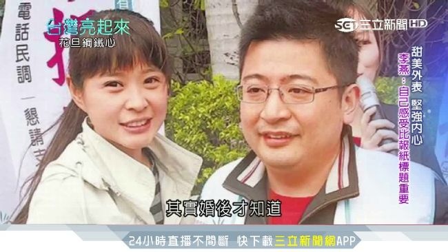 李燕不畏流言 勇敢離婚做自己!