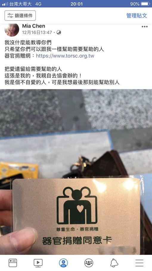 MC姊,陳佳君,器官捐贈同意卡,臉書。翻攝Mia Chen臉書