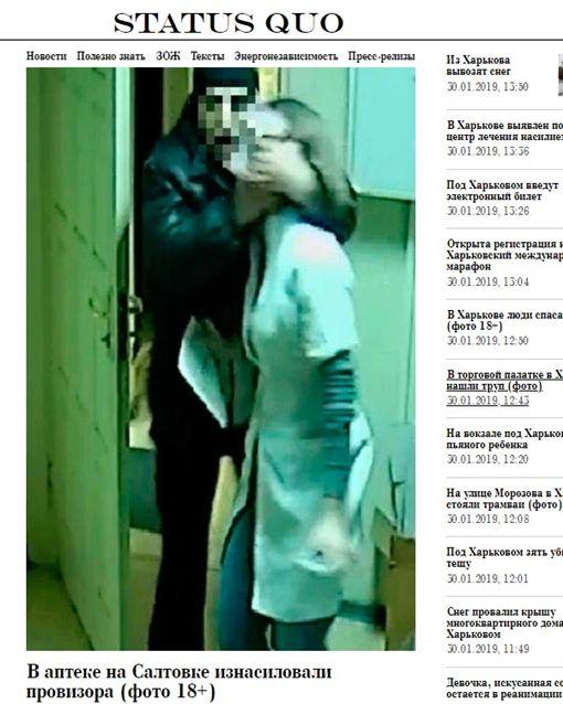 烏克蘭,藥局女藥劑師遭性侵(圖/翻攝自www.sq.com.ua)