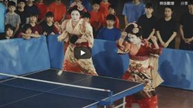 ▲透過藝妓打桌球的影片來行銷東京奧運。(圖/翻攝自YouTube)