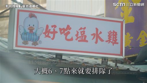 臺北波麗士 粉專授權