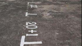 學校停車格沒有21號,只有20+1,網讚太貼心了!(圖/翻攝PTT)