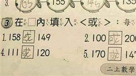 作業,數學,習題,符號,大於,小於,爆廢公社二館 圖/翻攝自臉書