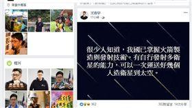 王浩宇 臉書