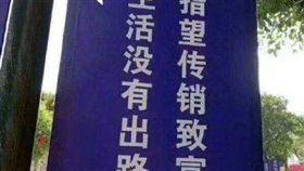 宣導,標語,傳銷,歧義,爭議(圖/翻攝自微博)