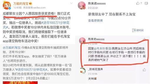 大陸成都郭小姐因行李箱壞掉心情差 放棄100萬人民幣大獎/微博