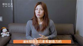 理科太太 (圖/YouTube)