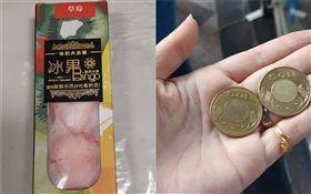 販賣機,冰棒,找零,硬幣(圖/翻攝自爆廢公社)