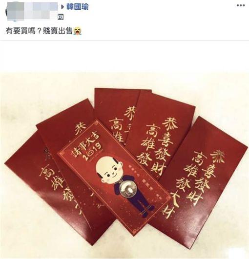 網友賤價出售韓國瑜紅包/臉書