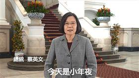 蔡英文總統特別在3日小年夜時,透過社群網站向全球同樣過農曆春節的華人朋友祝賀。(圖/翻攝總統府影片)