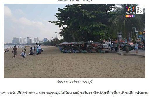 泰國芭達雅海灘,攤販(圖/翻攝自amarintv)