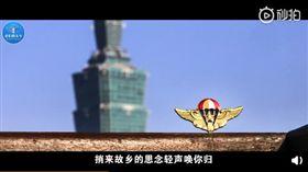 影/過年也要統戰!解放軍廣發賀歲片:我的戰鷹繞著寶島飛 圖/翻攝自微博