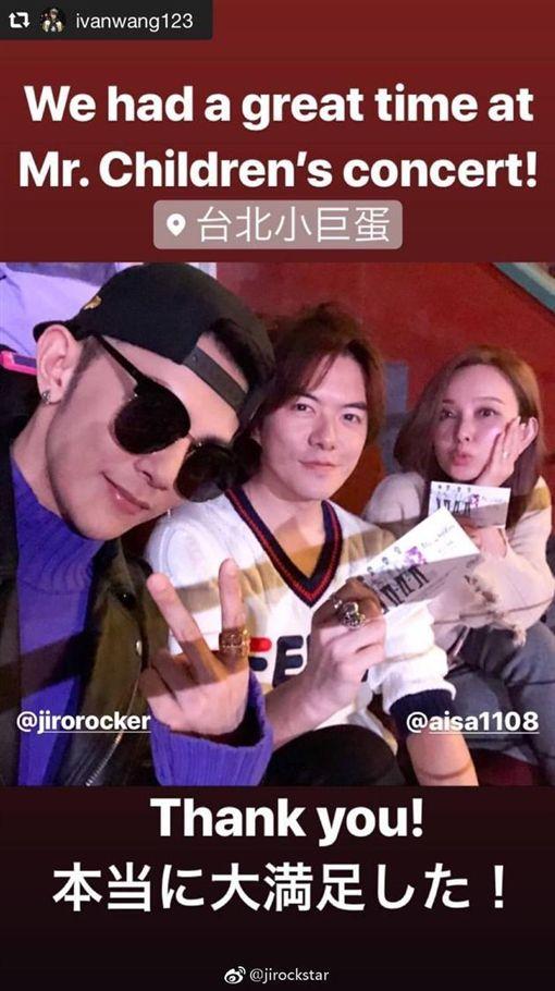 汪東城(左)與愛紗(右)也在Mr.Children台北演唱會打卡。(圖/翻攝自楊汪東城微博)