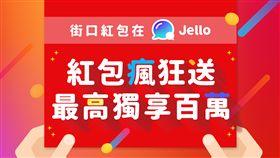 街口支付,街口網絡,Jello Chat,街口,Jello,紅包