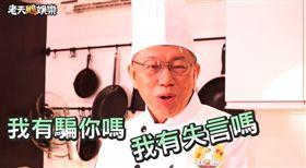 老天鵝娛樂邀柯文哲「做年菜」,影片片段搶先曝光。圖/擷取自老天鵝娛樂影片精華片段