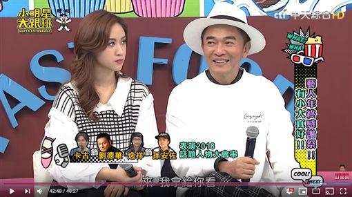 逸祥,吳宗憲,Sandy/YT