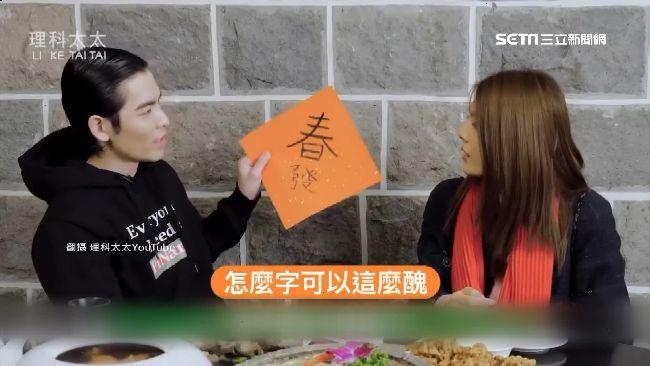 蕭敬騰撩妹:叫妳彤彤!理科太好害羞