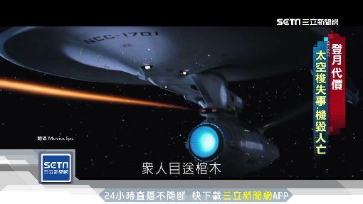 星際爭霸急就章! 3具太空人遺體飄太空