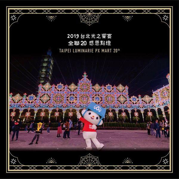 2019台北光之饗宴,Luminarie,全聯,林敏雄,柯文哲,台北市政府