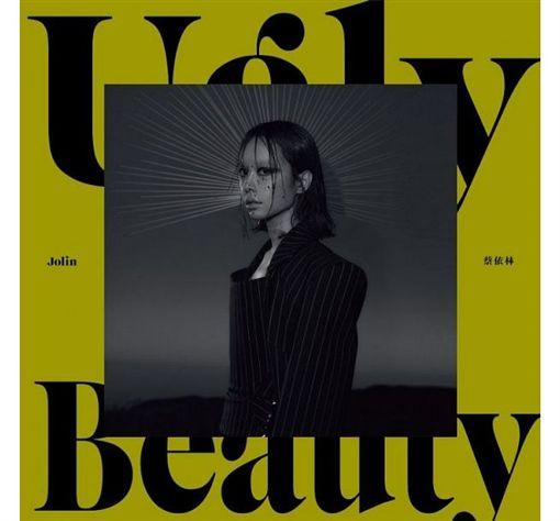 蔡依林《Ugly Beauty》專輯。(圖/翻攝自Sony Music官網)