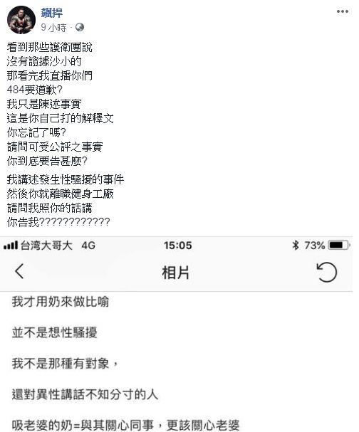 館長秀證據怒嗆艾瑪「妳要什麼清白」(圖/翻攝飆捍臉書)