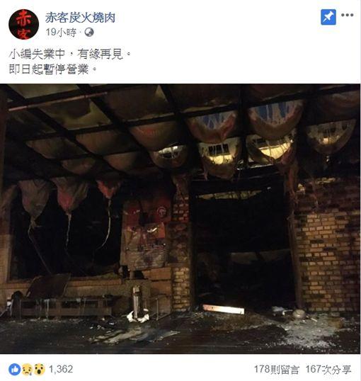 台南,燒肉,赤客炭火燒肉,火警,臉書,小編。翻攝自赤客炭火燒肉粉絲團
