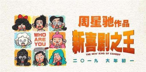 電影《新喜劇之王》(圖/翻攝自新喜劇之王官博)