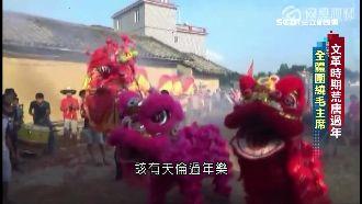 一封上海工人投書 文革禁春節13年