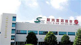 中國1.2萬劑疫苗具愛滋抗體  新生兒恐感染由上海新興醫藥股份有限公司製作的1.2萬餘劑「免疫球蛋白注射劑」,近日被驗出具愛滋抗體,初步推斷為原料血液受汙染導致。官方6日通報,已下令停產,並進駐生產現場調查。(圖取自上海新興醫藥官網)中央社 108年2月7日