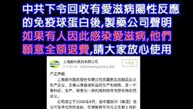 中國愛滋疫苗事件 不禮貌鄉民團