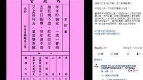 內政部 國運籤 (圖/翻攝自臉書)