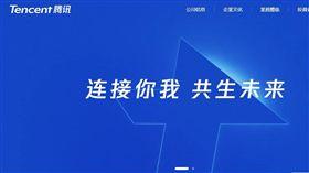 騰訊(圖/翻攝自騰訊官網)