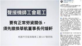 台北,華航,機場,罷工,機師工會,空服員工會,何煖軒(圖/翻攝自桃園市空服員職業工會臉書)