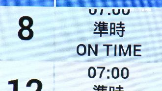 航班未恢復!華航今有「8航次取消」