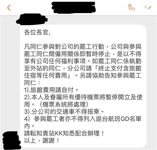 華航開鍘?內部訊息流出 罷工機師停職撤福利 圖/工會提供