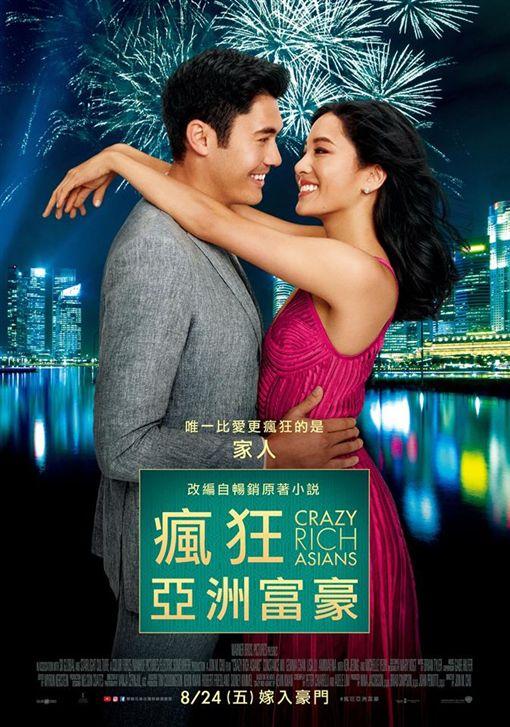 電影《瘋狂亞洲富豪(Crazy Rich Asians)》。(圖/翻攝自華納電影臉書)