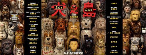 電影《犬之島(Isle of Dogs)》。(圖/翻攝自福斯臉書)