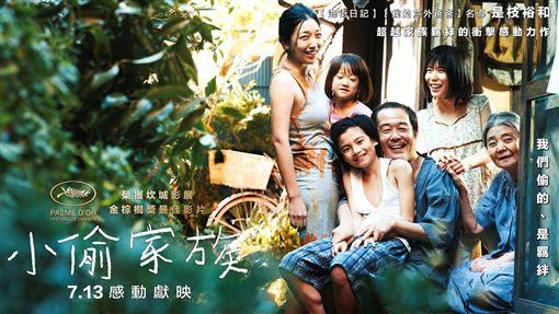 電影《小偷家族(Shoplifters)》。(圖/翻攝自采昌臉書)