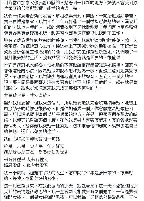 蔡恩離婚/翻攝自無敵小恩恩臉書