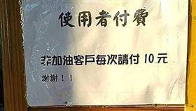 不少加油站會提供免費廁所給民眾使用,但有網友抱怨,她到加油站要借廁所時,看到門上貼了「使用者付費」,非加油客戶每次付10元。其它網友看到後,紛紛認為很合理,反酸原po「不然妳來掃?」(圖/翻攝自●【爆怨公社】●)