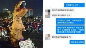 台南,賣藝,奇寶恐龍,毆打,施暴者(圖/翻攝自奇寶恐龍來了臉書、爆料公社)
