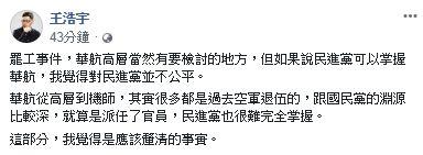 王浩宇2/9針對華航罷工發文,臉書