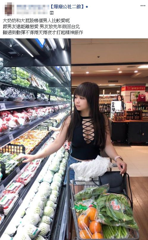 正妹,爆乳裝,超市,新年。翻攝自爆廢公社二館
