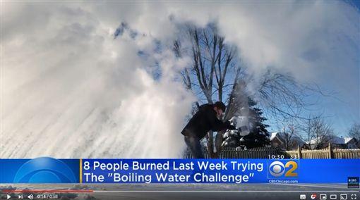 美國,沸水挑戰,燙傷,極地震盪(圖/翻攝自CBS Chicago YouTube)