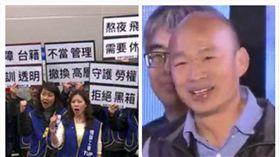 華航罷工,韓國瑜,組合圖