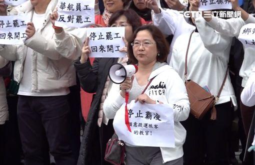 華航地勤與內部員工10日前進交通部抗議,高喊「華航員工、反對罷工」
