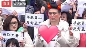 網友踢爆華航員工抗議疑似為假地勤