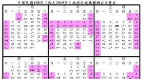 春節9天連假結束了!不少上班族、學生紛紛陷入收假憂鬱,但先不用擔心,緊接而來的就是228連假與4月的清明節,其中清明節假期只要請3天假,就能「爽放9天」。(圖/翻攝自taiwan.sharelife.tw)